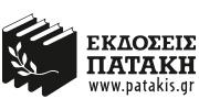 Ekdoseis Patakis